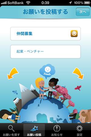願いよ届け! WishScopeがスマホアプリ展開、iPhoneでは無料DL No.1目前 【増田 @maskin】