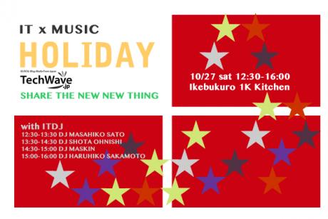 10月27日(土)「IT x MUSIC HOLIDAY」開催します 【増田 @maskin】