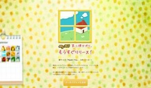 My365のシロクが新サービス「ピプル (Pipul)」のティザーサイト公開 【増田 @maskin】