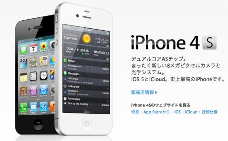iPhone5はなし。iPhone4Sは音声認識アシスタント機能搭載。auからも10/14発売【湯川】