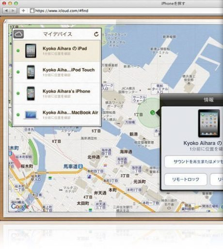 iPad盗難…「探す」機能で犯人検挙 北九州【増田(@maskin)真樹】
