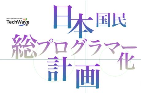 日本国民総プログラマー化計画について!  【増田(@maskin)真樹】