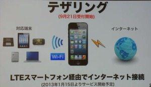 (訂正あり) 孫社長「テザリングやりましょう。」 ソフトバンクiPhone5も7GB制限でテザリング提供  【増田 @maskin】