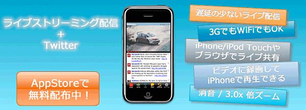 iPhoneで手軽にライブ動画配信=TwitCasting Live【東京Camp】