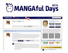 実名制の漫画SNS「MangafulDays」スタート 盛り上がらないわけがない【湯川】