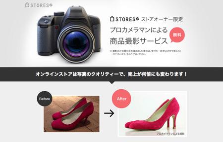 STORES.jp、アイテム写真をプロカメラマンが撮影してくれる無料サービスの提供を開始【三橋ゆか里】