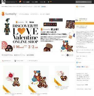 Sumally がソーシャルコマース化、第一段企画として伊勢丹がチョコレート直販イベントを実施中 【増田 @maskin】