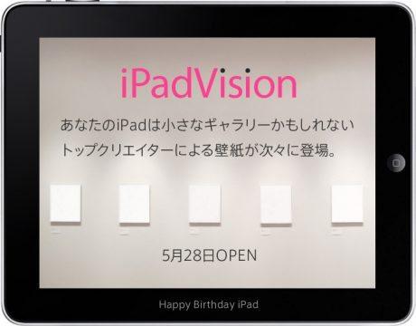 iPad発売記念!日本のトップクリエイターたちが壁紙公開【湯川】