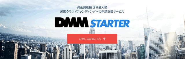 DMM Starter 開始、海外クラウドファンディングへの展開支援 【@maskin】
