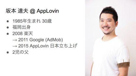 AppLovin 坂本達夫氏