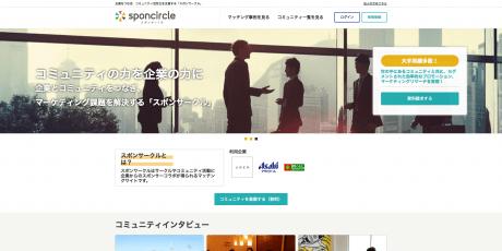 京橋ファクトリーがコミュニティと企業のマッチングサービス「ナヲナス」を「スポンサークル 」に名称変更【@masaki_hamasaki】