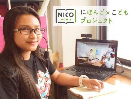 日本語がしゃべれない言語難民の子どもに授業配信|NICO WEB【@Naruki】