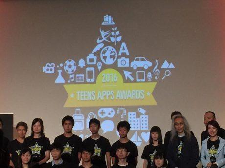 中学生&高校生のアプリ開発コンテスト「アプリ甲子園2016」、優勝は認知症の方をターゲットとした介護サポートIoTツール「Find Family」【@masaki_hamasaki】