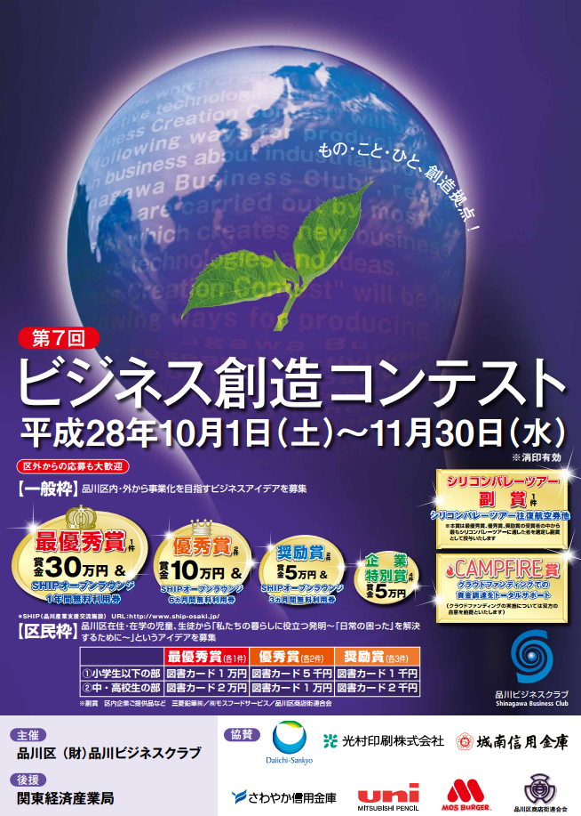 7th-business-contest-pdf