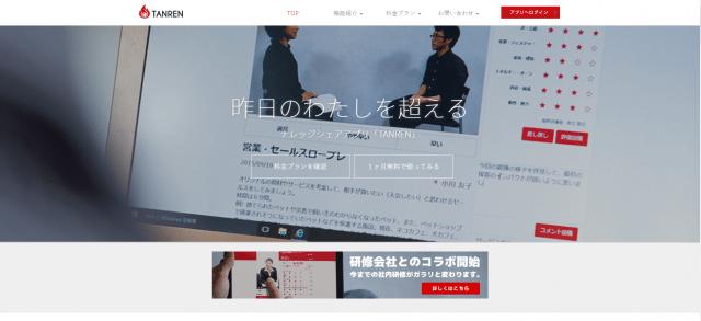 「ナレッジシェアアプリTANREN」が第13回日本eラーニングアワードにて経済産業大臣賞を受賞【@masaki_hamasaki】