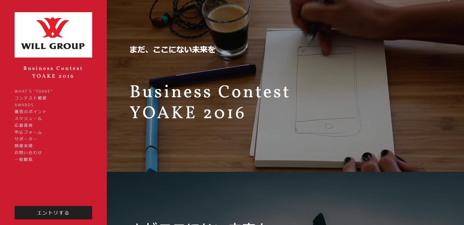 yoake2016-on-strikingly