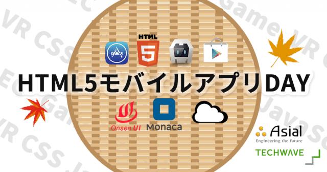 11/14イベント 「HTML5モバイルアプリDAY」総合ポータル 、ウェブ技術でアプリ公開~その可能性と具体的手法のすべてを集約