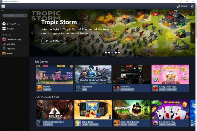 facebook-gameroom-top