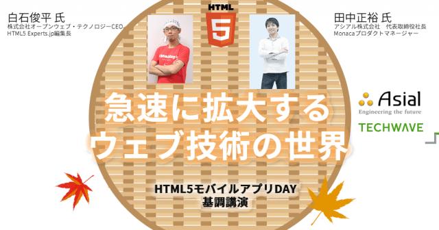 「急速に拡大するウェブ技術の世界」HTML5モバイルアプリDAY基調講演 【@maskin】