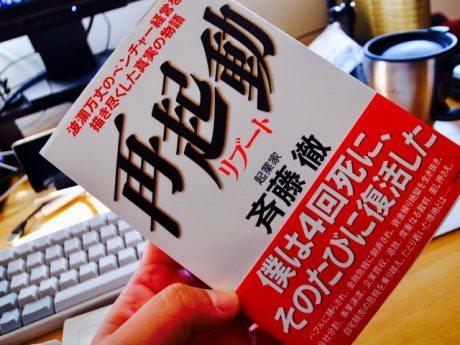 起業家 斉藤徹 氏の生きざま30年分、必読の書「再起動 リブート」 @maskin