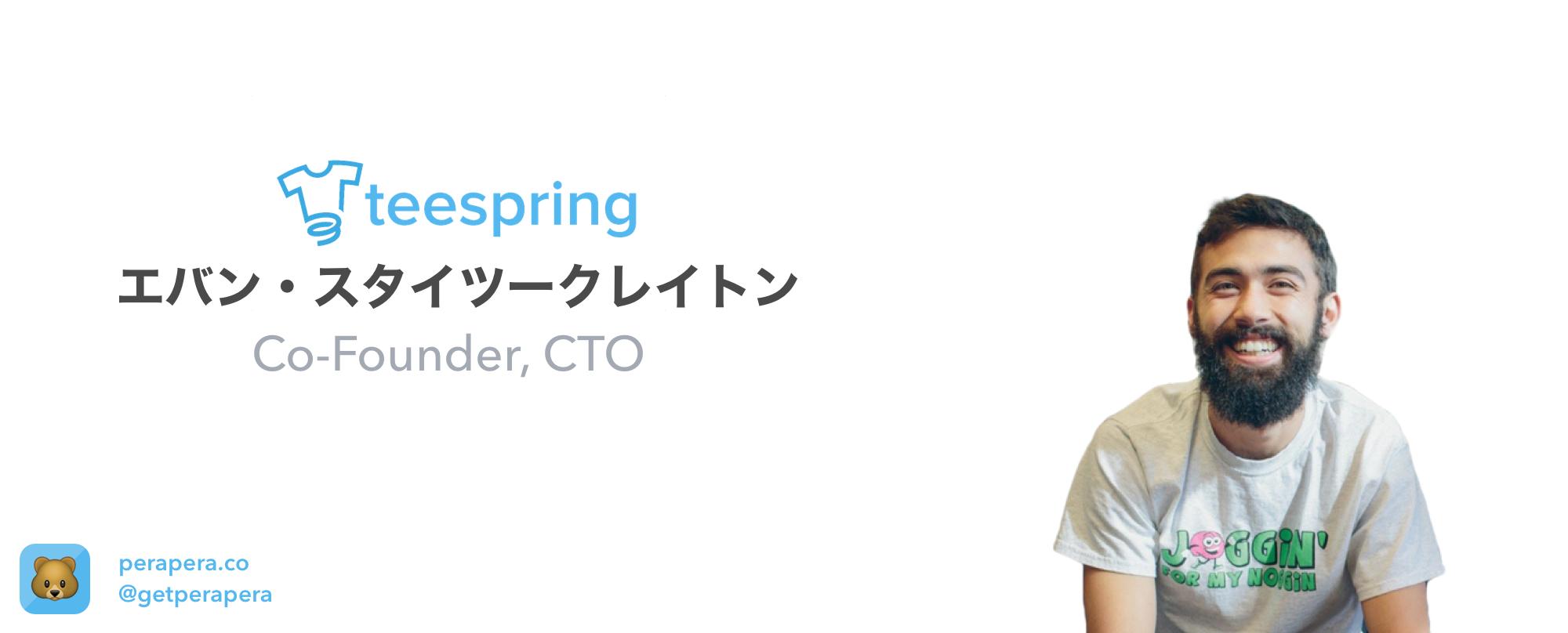 Y Combinator卒業「Teespring」共同創業者ロングインタビュー 採用から顧客維持、VCとのつきあい方やプライベートまで