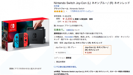 深刻化するAmazonマーケットプレース詐欺、任天堂Switchを2200円で販売も対応せず