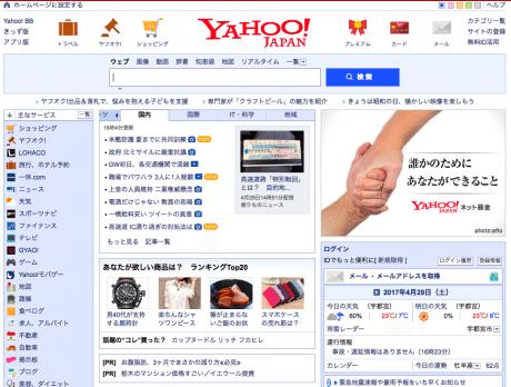 日本のヤフーを育てた井上雅博氏、交通事故で死去