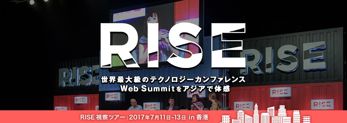 「RISE」 公式視察ツアー@香港、参加者募集中!!