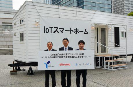 デバイスWebAPIで拡張可能なIoTスマートホーム、横浜市とNTTドコモ・スマートホテルのand factoryが「未来の家プロジェクト」で連携