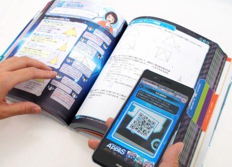 勉強しないと世界滅亡――スマホゲーム連動の参考書、学研が発売