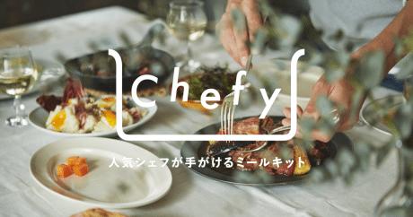 日本版ブルーエプロンに新規参入-「Chefy(シェフィ)」はレシピを有名シェフが監修する本格派