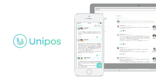 同僚にボーナスを送る新しい成果給「Unipos」、Fringe81が提供へ