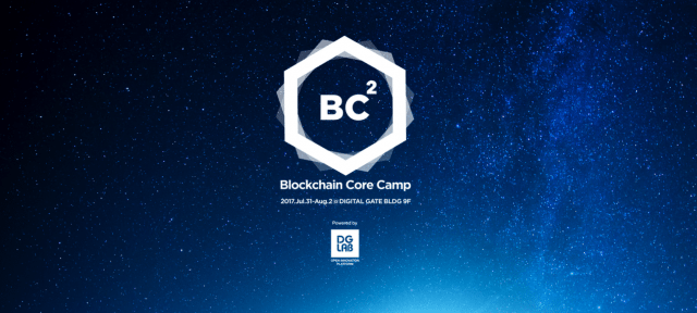 DGLabがブロックチェーンの実践開発講座 第二弾を開催、チケット売り切れ必至か