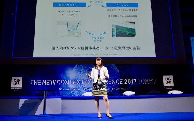 ジーンクエスト高橋祥子 氏が語る「バイオテックの今」  #ncc2017tk