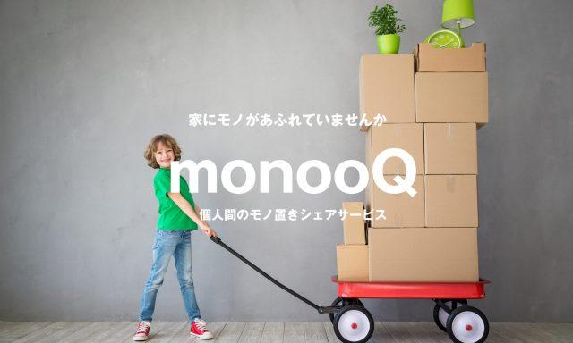 シェアリング物置「monooQ(モノオク)」のIoT化でどうなる?「SPACER(スペースアール)」とのコラボの行く末