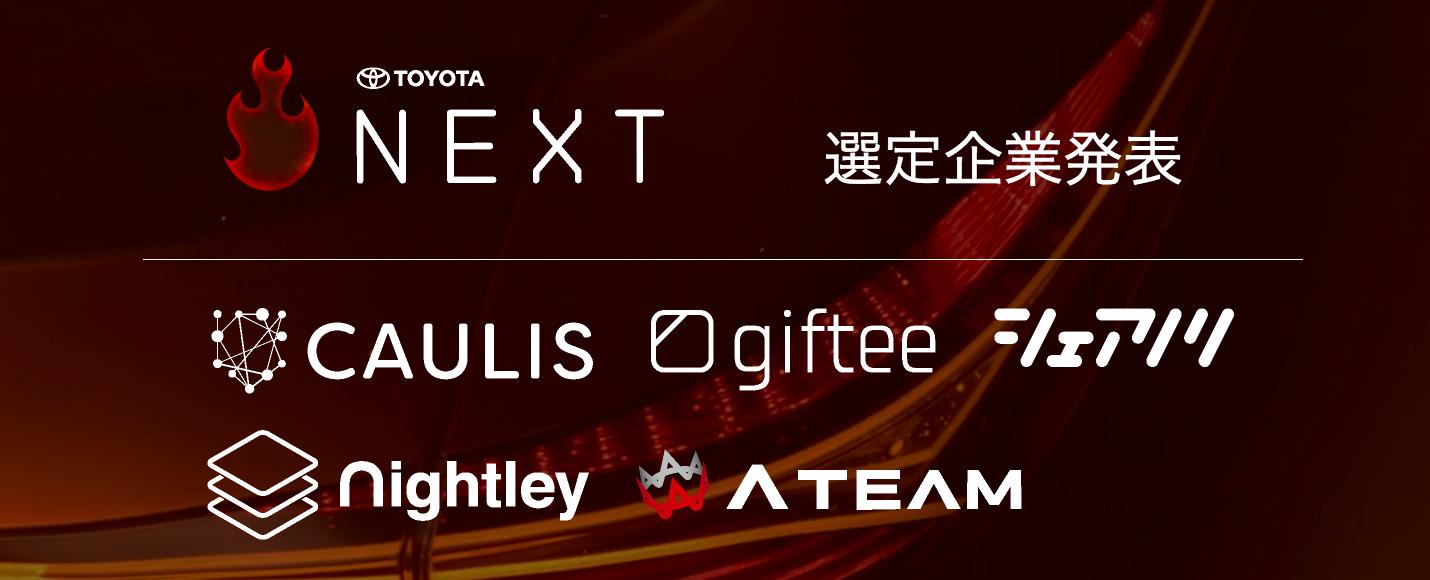 「TOYOTA NEXT」協業5社が確定、トヨタのオープンイノベーション