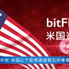 bitFlyer米国進出
