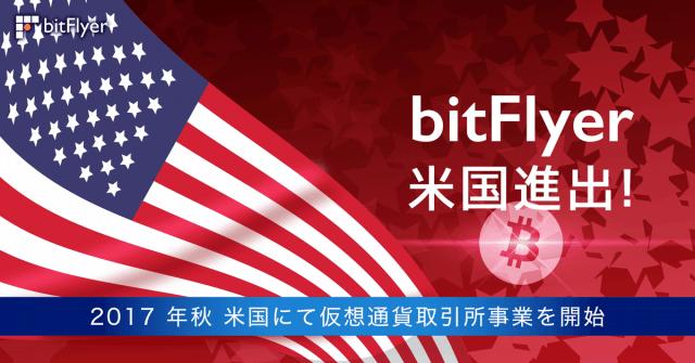 bitFlyerが海外進出、2017年秋に米国で仮想通貨取引所を開始