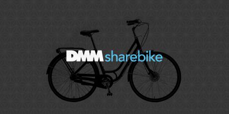 DMMもシェアサイクルに参入へ、「DMM sharebike」の2017年中開始目指す