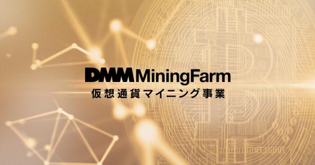 DMM.com、仮想通貨採掘部門「DMMマイニングファーム」を10月から開始