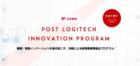 日本郵便とサムライインキュベートが連携、郵便・物流の新事業創出へ