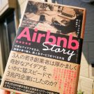 Airbnb Story Book