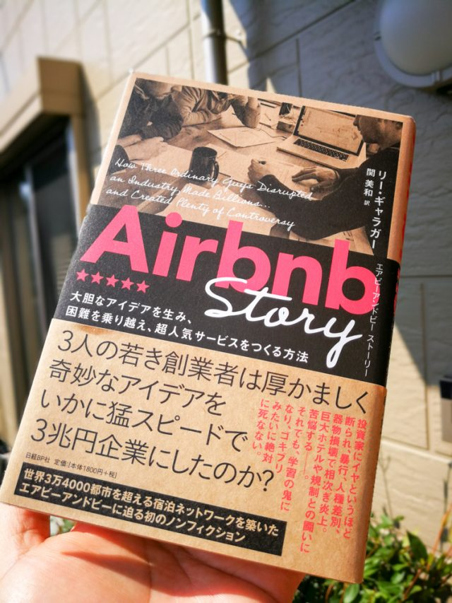 Airbnb Story ー 大胆なアイデアを生み、困難を乗り越え、超人気サービスをつくる方法(日経BP社)