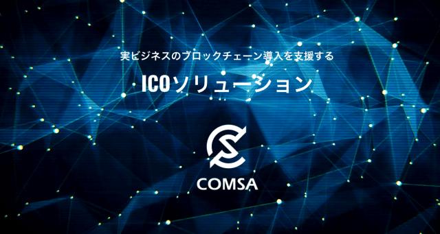 「COMSA」ICO調達額60億円突破、後続ICOは決まらず波乱の幕開け