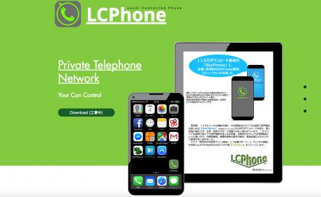 CDを超える音質の通話アプリ「SkyPhone」に企業版登場、オンプレにも対応
