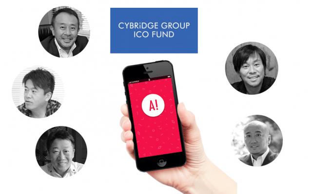 アニメ仮想通貨ICOの「AMPLE!」にサイブリッジICOファンドが出資、堀江貴文氏らがアドバイザー就任
