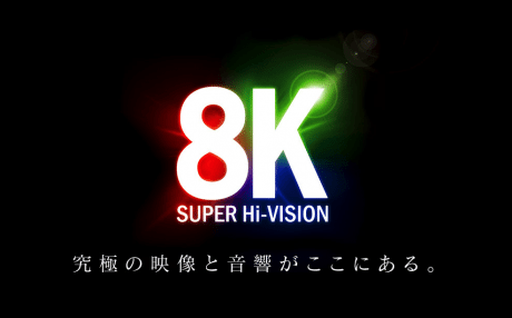 8Kスーパーハイビジョン映像の脅威
