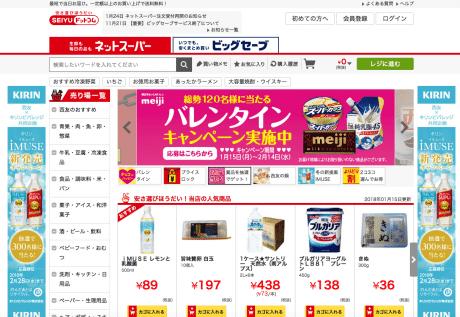 楽天とウォルマートが日本でネットスーパーを共同展開へ
