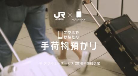 荷物預かりecbo社がJR東日本・JR西日本イノベーションズ・メルカリらから資金調達