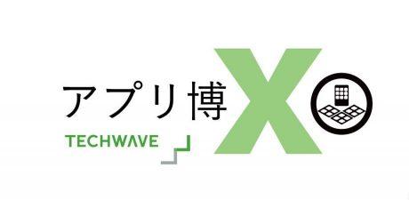 アプリ博 X ー 本日開催(13:30〜19:00)、会場はお茶の水駅徒歩1分のソラシティ